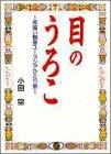 目のうろこ―尻暗い観音ユーラシアひとり旅 / 小田 空 のシリーズ情報を見る