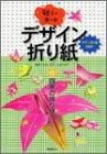 親子で楽しむデザイン折り紙〈4〉四季の折り紙
