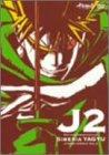 十兵衛ちゃん2 ~シベリア柳生の逆襲~のアニメ画像