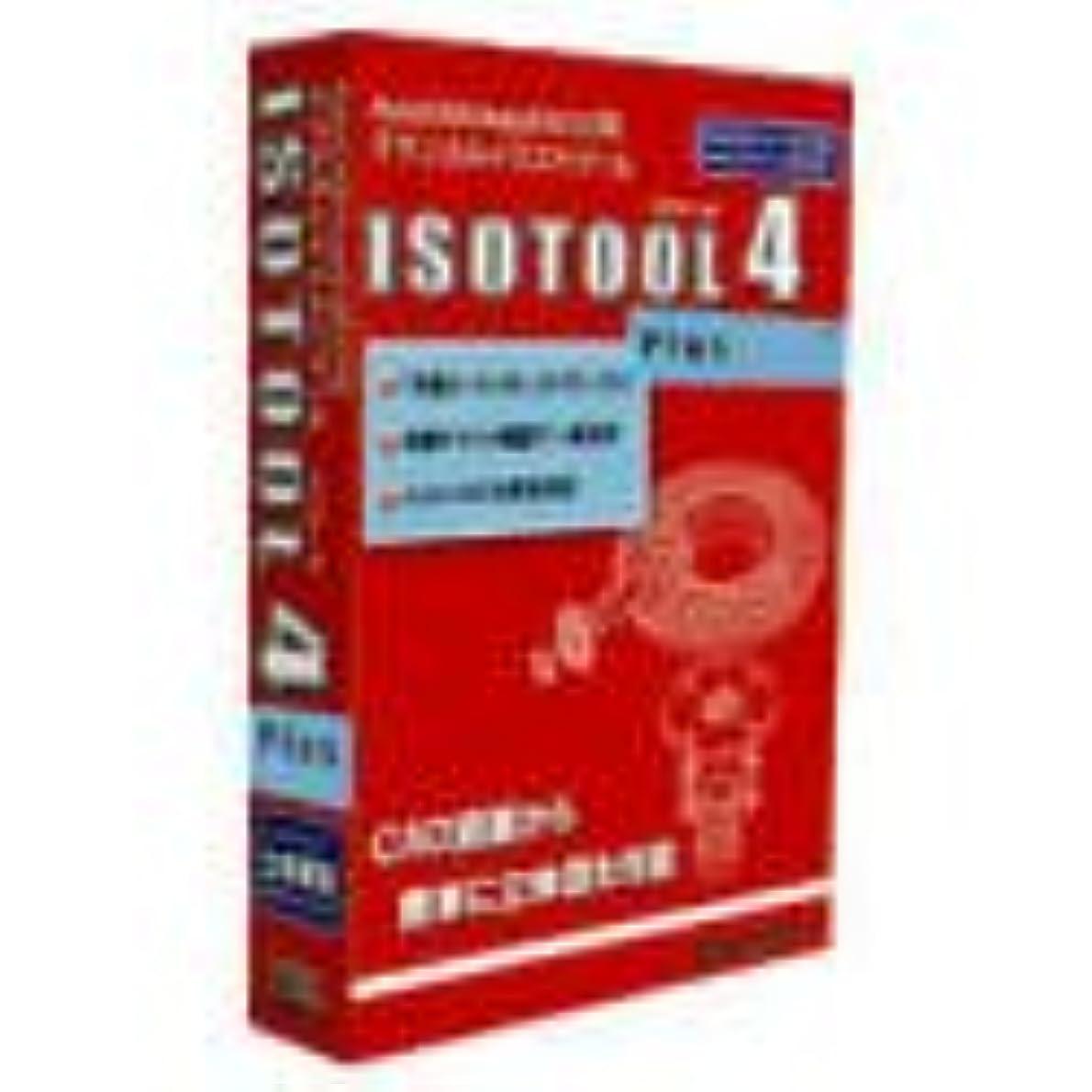 ソーセージエステートピービッシュISOTool 4 Plus