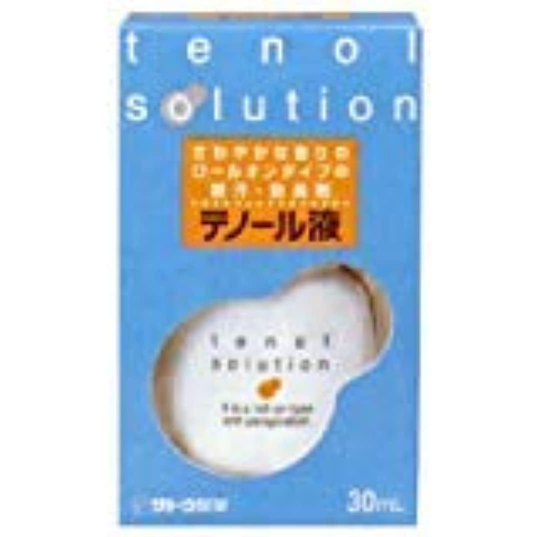 添加剤レプリカ鉄道佐藤製薬 テノール液30ml×2 1310