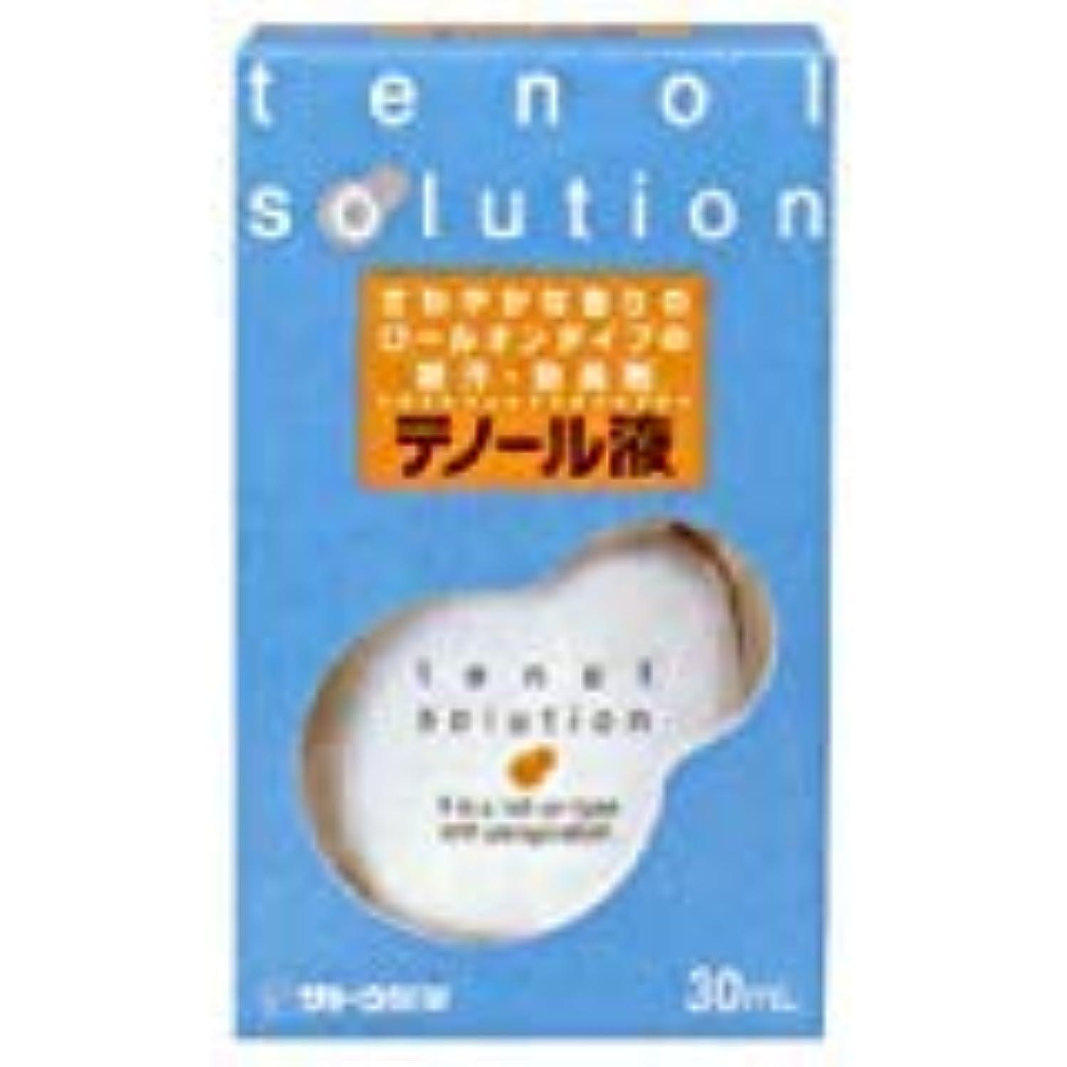つまずく薬用姓佐藤製薬 テノール液30ml×2 1310