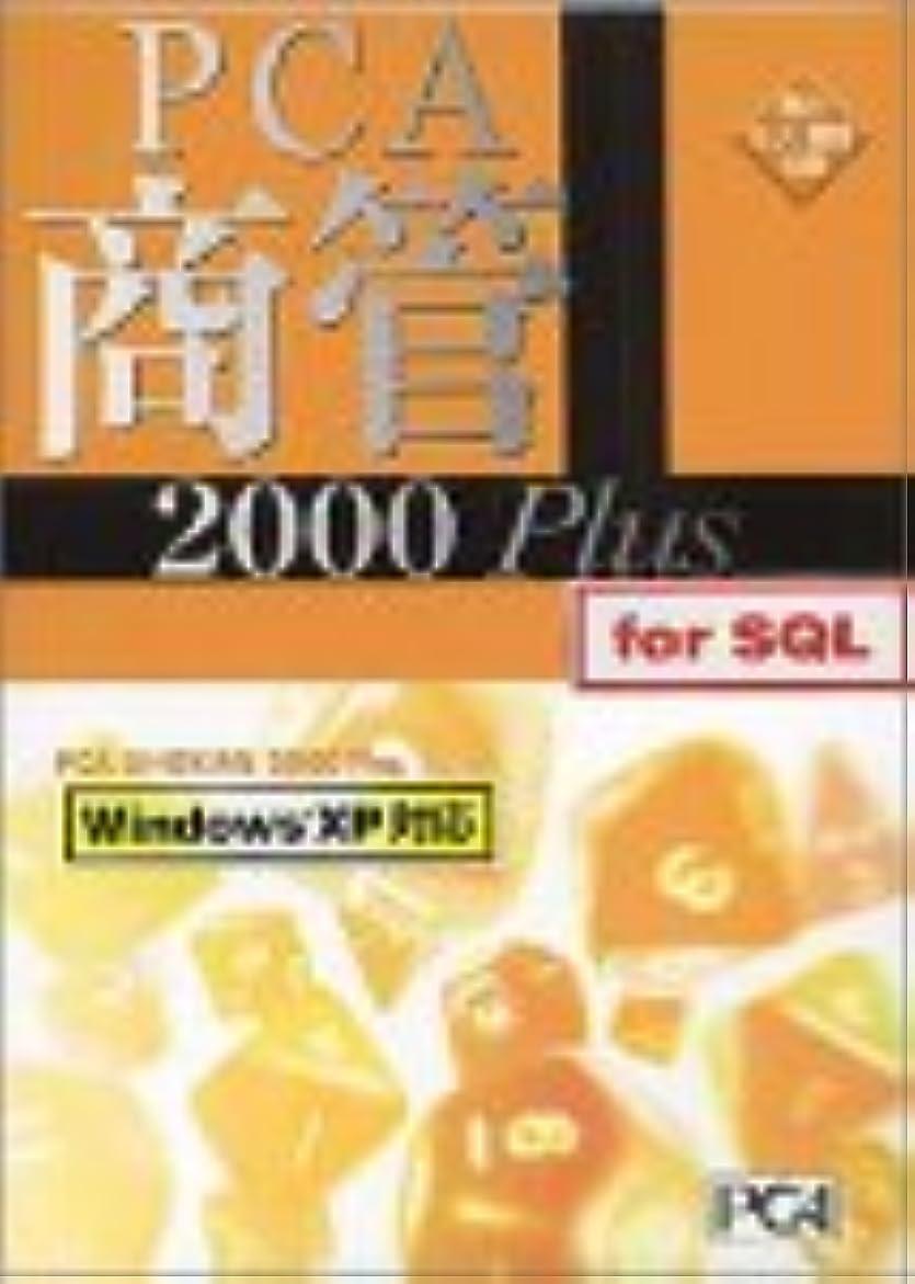代理人アドバンテージ規制PCA商管 2000 Plus for SQL 3クライアント