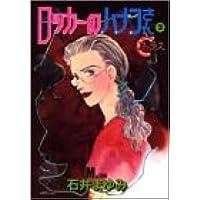 ロッカーのハナコさん 2 (YOUNG YOUコミックス)