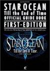 スターオーシャンTill the End of Time公式ガイドブックファーストエディション―スターオーシャン3 (ENIXベストムックライブラリー)