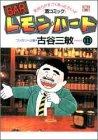 BARレモン・ハート―酒コミック (11) (アクション・コミックス)