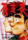 蒼き炎 第1巻 (ヤングジャンプコミックス)