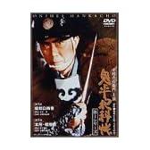 鬼平犯科帳 第1シリーズ《第1・2話》 [DVD]