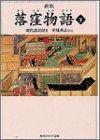 落窪物語〈下〉 (角川ソフィア文庫)の詳細を見る