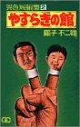 藤子不二雄異色短編集〈2〉やすらぎの館 (ゴールデン・コミックス)の詳細を見る
