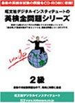 英検全問題シリーズ 2004年版 2級 CD-ROM版 画像