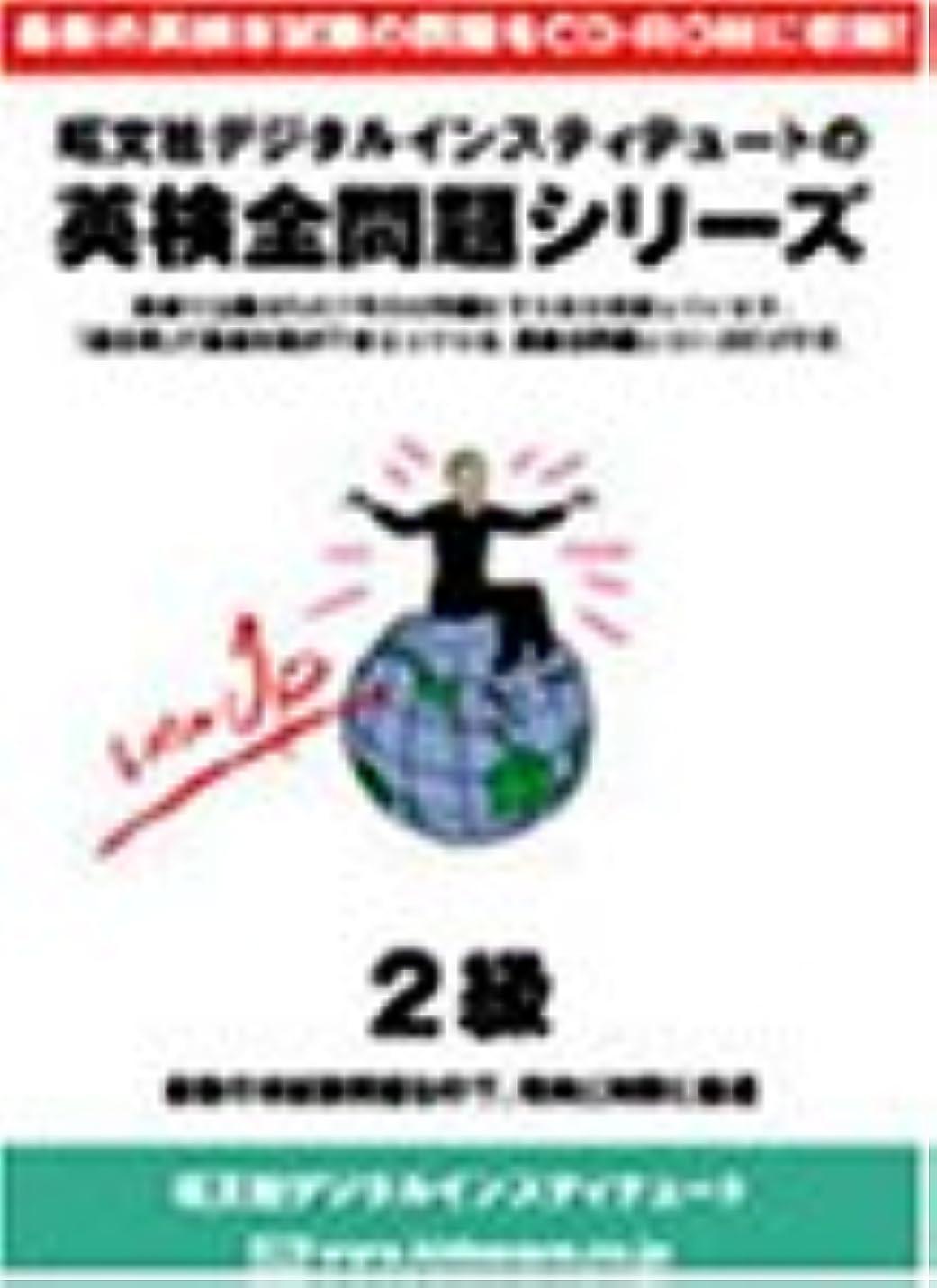 ギャップ習字確立英検全問題シリーズ 2004年版 2級 CD-ROM版