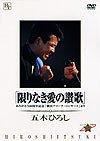 あの瞬間の声がきこえる(1)[DVD]