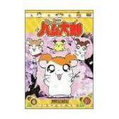 DVD とっとこハム太郎(10)