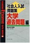 社会人入試問題集 大学過去問題編 (DIAMOND EXECUTIVE DATA BOOK)
