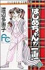 はじめちゃんが一番! (5) (別コミフラワーコミックス)