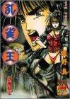 孔雀王:退魔聖伝 4 (ヤングジャンプコミックス)