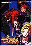 デュアル!ぱられルンルン物語 vision006 [DVD]