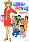 白鳥課長の素敵な生活 / 神奈川 のりこ のシリーズ情報を見る