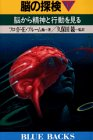 脳の探検〈下〉脳から精神と行動を見る (ブルーバックス)
