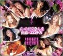 乱れ咲き艶姿8人娘 肉欲のエロチカ