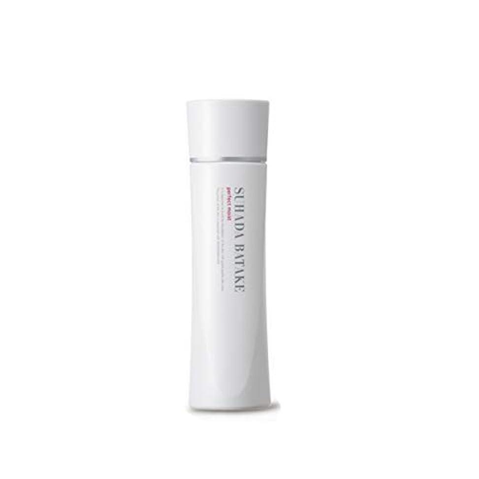 肌寒い再生些細な素肌畑 パーフェクト モイスト (美容化粧液)150ml