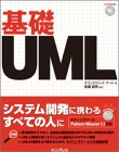 基礎UML