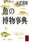 魚の博物事典 (講談社学術文庫)