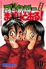 新・コータローまかりとおる!(19) (講談社コミックス)