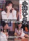 小林ひとみ ベストセレクション [DVD]