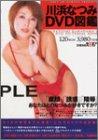 川浜なつみ DVD図鑑