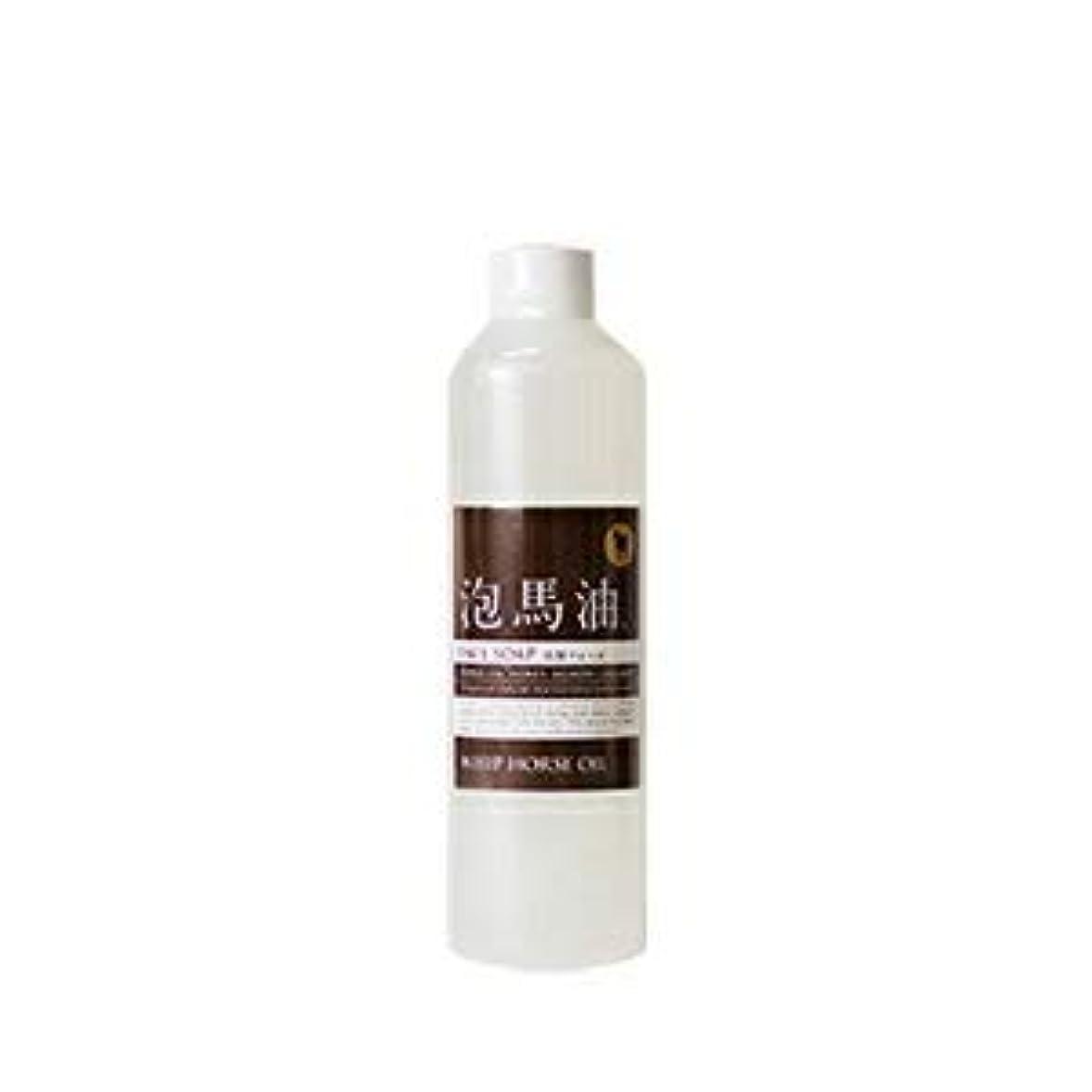 認める耐久はさみ洗顔フォーム 馬油配合 泡馬油 詰め替え用300ml