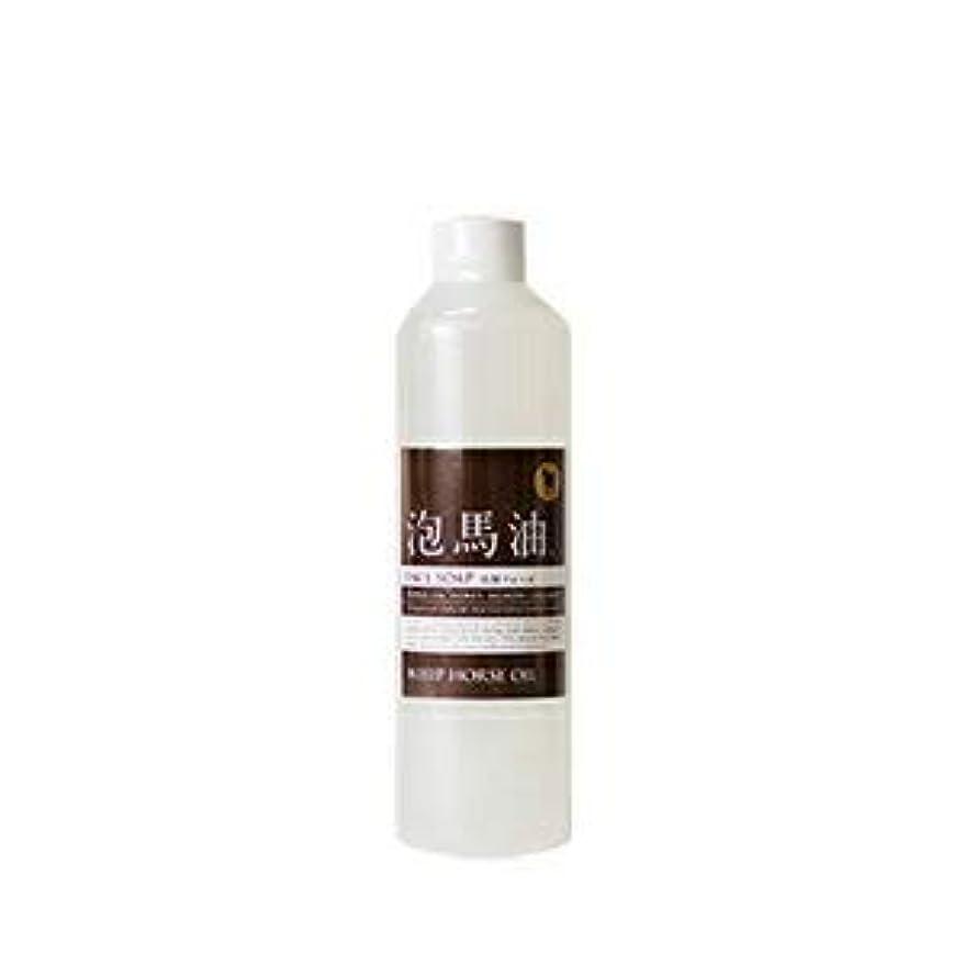 入場オセアニアトムオードリース洗顔フォーム 馬油配合 泡馬油 詰め替え用300ml