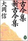 古今集・新古今集 (学研M文庫)の詳細を見る