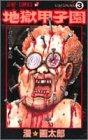 地獄甲子園 3 (ジャンプコミックス)