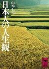 日本人の人生観 (講談社学術文庫)