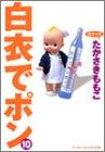白衣でポン 10 (YOUNG YOUコミックス)