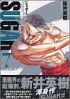 シュガー 7 (アッパーズKC)