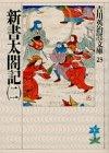 新書太閤記〈2〉 (吉川英治歴史時代文庫)