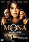 モナ 彼女が殺された理由 [DVD]