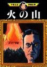 火の山 / 手塚 治虫 のシリーズ情報を見る