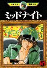 ミッドナイト(5) (手塚治虫漫画全集)