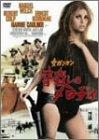 女ガンマン / 皆殺しのメロディ [DVD]