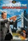 ブラニガン [DVD]