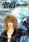 聖痕ーimpressionー 2 (講談社コミックスアミ)