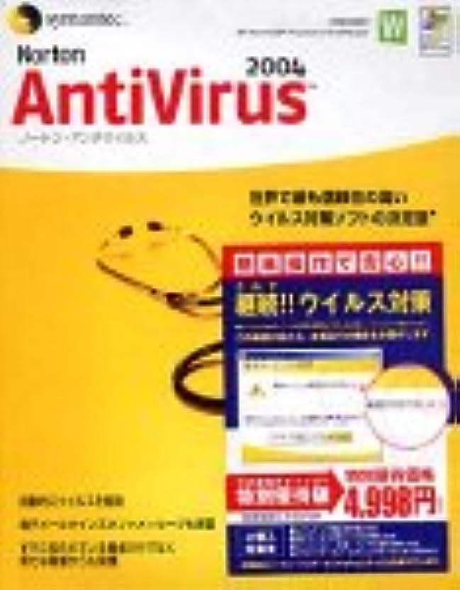 ようこそ急降下間欠【旧商品】ノートン?アンチウイルス 2004 特別優待版
