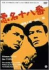 悪名十八番 [DVD]