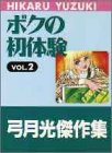 ボクの初体験 vol.2 (ジャンプスーパーコミックス)