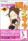 風とマンダラ 4 (モーニングワイドコミックス)
