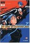 ザ・キング・オブ・ファイターズ2001〈下〉THE GODS THEMSELVES (ファミ通文庫)